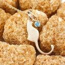 ショッピング猫 ネックレス メンズ 猫 ネックレス ブルートパーズ 一粒 ペンダント トップ ピンクゴールドk10 ネコ ねこ 11月誕生石 10金 メンズ チェーン 人気 男性用 宝石 青い宝石 の 送料無料