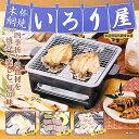 【あす楽】家庭用電気網焼き器 いろり屋 干物 ひもの 餅 焼肉 囲炉裏 電気コンロ 干物焼き器 三ッ