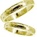 【送料無料】ペアリング イエローゴールドk18 マリッジリング 結婚指輪 2本セット 結婚式 18金 ストレート カップル 贈り物 誕生日プ...