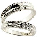 【送料無料】クロス ペアリング 結婚指輪 マリッジリング キュービックジルコニア シルバー ミル打ち ストレート カップル 贈り物 誕生日プレゼント ギフト バレンタイン ホワイトデー