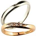 【送料無料】V字 結婚指輪 ペアリング マリッジリング ダイヤモンド ホワイトゴールドk18 ピンクゴールドk18 結婚式 18金 ウェーブ...
