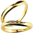 【送料無料】ペアリング 結婚指輪 マリッジリング ダイヤモンド ダイヤ イエローゴールドk10 10金 ストレート カップル 0601楽天カード分割