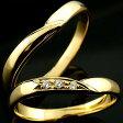 【送料無料】ペアリング 結婚指輪 マリッジリング ダイヤモンド イエローゴールドk18 結婚式 18金 ダイヤ ストレート カップル