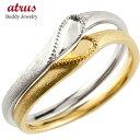 【送料無料】ペアリング 結婚指輪 マリッジリング ハート イエローゴールドk10 ホワイトゴールドk10 つや消し 10金 ストレート スイー..