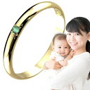 ショッピングピンキーリング ピンキーリング エメラルド 指輪 刻印 5月誕生石 イエローゴールドk18 ママジュエリー 出産祝い 育児 ママデビュー 18金 ストレート 2.3 送料無料