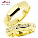 ペアリング 結婚指輪 イエローゴールドk18 ダイヤモンド 指輪 18金 ダイヤ シンプル マリッジリング リング カップル 2本セット 宝石 ..