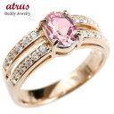 リング ダイヤモンド ピンクトルマリン ピンクゴールドk10 婚約指輪 ピンキーリング ダイヤ 指輪 幅広 エンゲージリング 10金 レディース 送料無料 人気