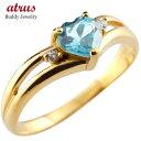 ピンキーリング ハート リング ブルートパーズ ダイヤモンド 指輪 イエローゴールドk18 18金 ダイヤ 11月誕生石 宝石 送料無料