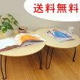 折りたたみ テーブル ローテーブル 2個セット 【送料無料】 LADYBIRD circle 円型【LADYBIRD circle + crescent】 02P27May16