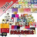 【福袋200回分】【赤字覚悟感謝セール】集中保湿福袋200回...