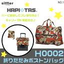siffler(シフレ) HAPI+TAS ハピタス 折りたたみボストンバック 旅行用品 キャリーオン可