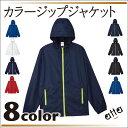 カラージップジャケット 00074-CZJ カラー全8色 S,M,L,XL 男女兼用 フード付 無地