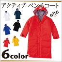 アクティブベンチコート 00230-ABC カラー全6色 150,S,L,XL 男女兼用 フード付