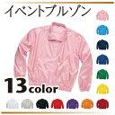 イベントブルゾン 00051-ET カラー全13色 S/M/F(L)/XL/XXL 男女兼用 無地ウ