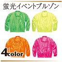 イベントブルゾン 00051-ET 蛍光カラー全4色 S/M/F(L)/XL/XXL 男女兼用 無地