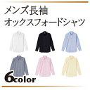 長袖オックスフォードシャツ メンズ 00807-LOM 全6色 S/M/L/2L/3L/4L/5L ボタンダウンYシャツ 無地 シンプル ユニフォーム ※名入れ別途お見積もり ホワイト・ブラック・サックス・デニム・ライトピンク・ライトイエロー