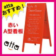 【あす楽対応】木製A型案内板 赤いこくばん WA450R チョーク用・木製・両面 カラー黒板・レッド 9014446 A型看板