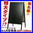 A型看板(特大) ブラックボード ABS-101B 木製 両面・マグネット使用可・マーカー用