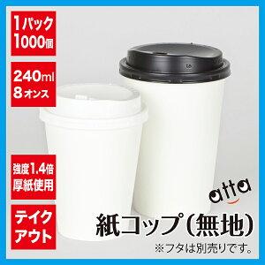 紙コップSMT-280無地281ml(9オンス)1000個パック