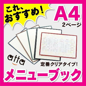 クリアメニューブック【A42ページ】LTA-42合皮クリアテーピングメニュー