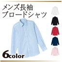 長袖ブロードシャツ メンズ 00811-LBM 全6色 S/M/L/2L/3L/4L/5L 無地Yシャツ シンプル ユニフォーム ※名入れ別途お見積もり ホワイ...