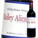 【 ベリーアリカント 】 敷島醸造/[甲州ワイン][赤ワイン][国産ワイン][日本ワイン][山梨 ワイン][ali]