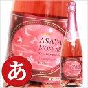 【麻屋ももいろスパークリング】 麻屋葡萄酒/[甲州ワイン][スパークリングワイン][国産ワイン][日本ワイン]国産 スパークリングワイン