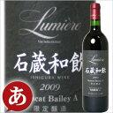 ルミエール 石蔵和飲 マスカットベイリーA 赤ワイン 日本 ...