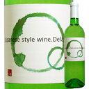 【 Japanese Style Wine.デラウェア 】アルプスワイン/[甲州ワイン][白ワイン][国産ワイン][日本ワイン][山梨 ワイン][de]