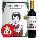 ベリーアリカント 赤ワイン