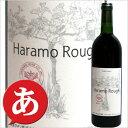 [ ハラモルージュ ]原茂ワイン/[甲州ワイン][国産ワイン][日本ワイン]