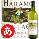 [ ハラモヴィンテージ 甲州樽熟成 2014 ]原茂ワイン/[甲州ワイン][日本ワイン][山梨 ワイン]