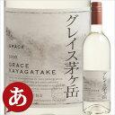 [ グレイス 茅ヶ岳 白 2016 ]中央葡萄酒/グレイスワイン 甲州ワイン 日本ワイン 白ワイン