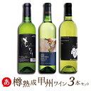 【送料無料 ワイン セット】樽熟成 甲州ワイン 3本セット 甲州ワイン 白ワイン 国産 日本ワイン[bar]