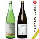 送料無料 一升瓶ワイン 2本セット(1800ml×2)ワイン セット 白ワイン 辛口 甲州ワイン 日本ワイン