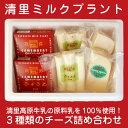 【清里ミルクプラント】チーズ3種 詰め合わせ セット/カマン...