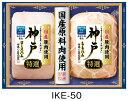 [伊藤ハム お歳暮]【神戸 ハムギフトセットIKE-50】/