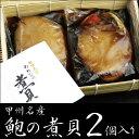 鮑の煮貝 150g×2個入り スルガ [煮貝][鮑の煮貝][鮑][敬老の日][お中元][お歳暮][ギフト]