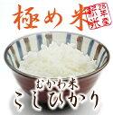 【新米】平成28年度 武川産コシヒカリ 5kg / 山梨 峡北 武川米 特A こしひかり