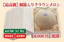 【クラウンメロン】【送料無料】至高のマスクメロン!静岡クラウンメロン1.3kg(クラウンメロン山限定・桐箱入り1個)/][マスクメロン][メロン][お歳暮・お年...