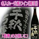 名入れ ワイン 一升瓶 長寿のお祝い・記念日メッセージを彫刻致します☆送料無料 赤ワイン 白ワイン 名入れ 名入れ一升瓶ワインボトル
