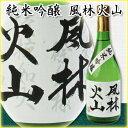 純米吟醸 風林火山【太冠酒造】720ml【日本酒】【山梨県】...