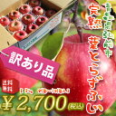 【送料無料】【弘前産】【訳あり】完熟葉とらずふじ 3kg 8?12個入青森りんご ご家庭向き サンふ