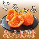 送料無料!あんぽ柿(Lサイズ8個)干し柿 百目柿 贈り物 ギフト
