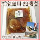 あわび磯煮 200g(3粒)★かいやの煮貝【アワビ・鮑】【煮貝】【おせち食材】【ご家庭用】【ご贈答】
