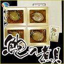 あわび磯煮4粒280g(木箱入り)☆かいや【アワビ】【煮貝】【敬老の日】