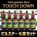 【八ヶ岳 地ビール ギフト】[萌木の村・ROCK]八ヶ岳ブルワリータッチダウンビール☆ピルス
