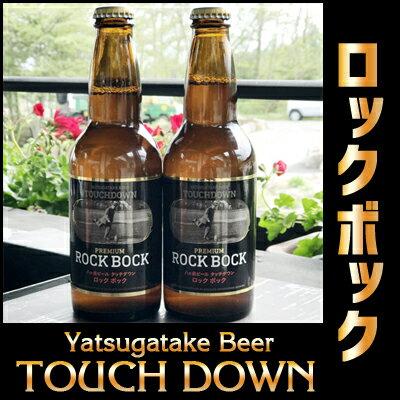 《八ヶ岳地ビール タッチダウン》プレミアム ロック・ボック お試し2本セット 八ヶ岳ブルワリータッチダウン☆WBA2015 JAPAN BEST 金賞ビール 【地ビール】【セット】