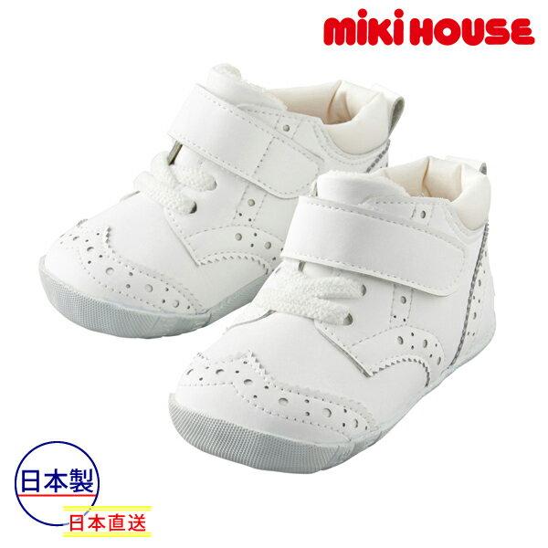 ミキハウス【MIKIHOUSE】ウィングチップ☆ファーストベビーシューズ(12cm-13.5cm)