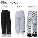 スカラー(ScoLar) 裾フリル レギンス (100cm・110cm・120cm・130cm・140cm・150cm)